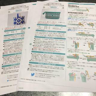 フェリシモ(FELISSIMO)のフェリシモ♫アクセントバッグ♫レシピのみ♫2セット(型紙/パターン)