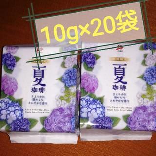 小川珈琲 - 小川珈琲 期間限定 夏珈琲 ドリップコーヒー 20袋