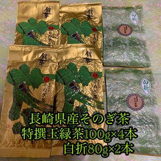 特撰 緑茶 そのぎ茶 彼杵茶 日本茶 長崎県産 冷茶 お歳暮 お中元 ギフト(茶)