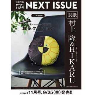 雑誌 smart 11月号 (付録 村上隆×HIKARU お花クッション 付き)(ファッション)