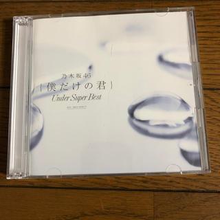 ノギザカフォーティーシックス(乃木坂46)の乃木坂46 僕だけの君 通常盤2CD(ポップス/ロック(邦楽))