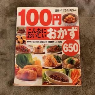 シュフトセイカツシャ(主婦と生活社)の100円こんなにおいしいおかず650 ササッとできる毎日の材料別レシピ集(文学/小説)