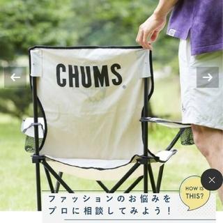 チャムス(CHUMS)のCHUMS By relume 別注 EASY CHAIR チェア×2脚セット(テーブル/チェア)