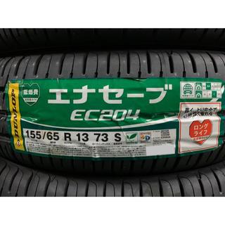 155/65R13 ダンロップ EC204 新品タイヤ 4本 10900円〜