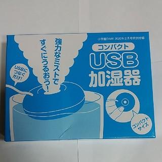 ショウガクカン(小学館)のDIME付録USB加湿器(加湿器/除湿機)