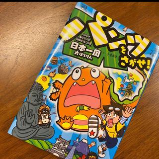 パンツをさがせ! パンツがぬげちゃった怪獣パルゴンの日本一周大ぼうけ(絵本/児童書)