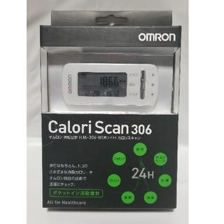 オムロン(OMRON)の【オムロン 活動量計 HJA-306-W】新品未使用(エクササイズ用品)