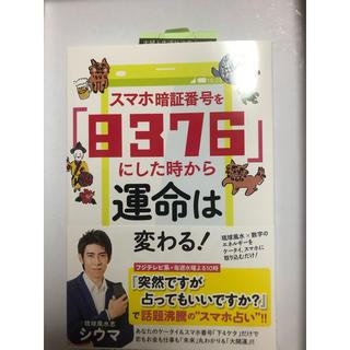 シュフトセイカツシャ(主婦と生活社)の新品 シウマ スマホ暗証番号を「8376」にした時から運命は変わる!(趣味/スポーツ/実用)