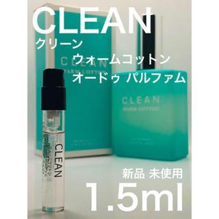 クリーン(CLEAN)の[cL]クリーン ウォームコットン オードゥ パルファム 1.5ml(ユニセックス)