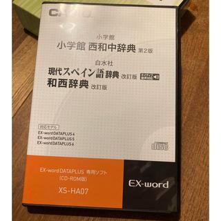 カシオ(CASIO)のカシオ エクスワード スペイン語辞書 ※ケースなし(語学/参考書)