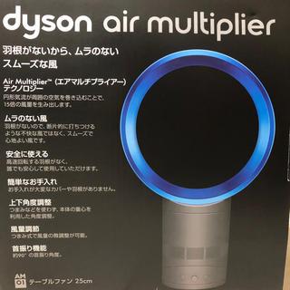 ダイソン(Dyson)の【ココアロール様用】Dyson air multiplier 扇風機(扇風機)
