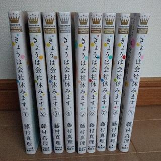 集英社 - きょうは会社休みます。 1巻~9巻