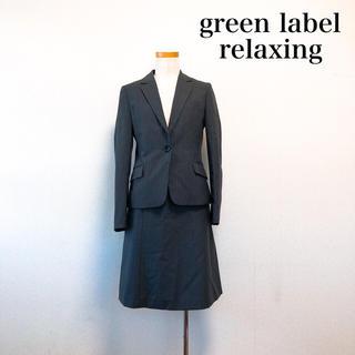 グリーンレーベルリラクシング(green label relaxing)のGreen Label Relaxing スーツ ジャケット フレアスカート(スーツ)