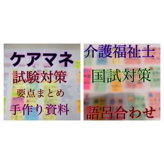 ケアマネジャー 介護支援専門員 語呂合わせ集セット☆(語学/参考書)