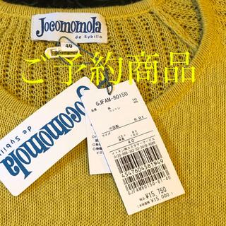 ホコモモラ(Jocomomola)のJocmomola☆新品未使用♪ニットチュニックワンピ マスタード(ひざ丈ワンピース)