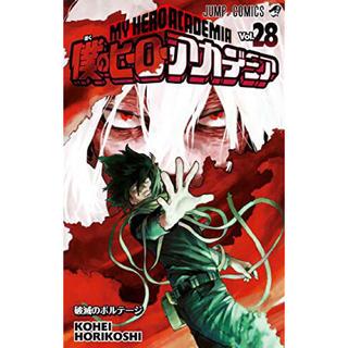 シュウエイシャ(集英社)の新品 僕のヒーローアカデミア 28巻 新刊(少年漫画)