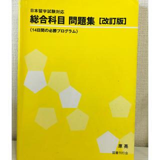 総合科目問題集 日本留学試験対応 改訂版(語学/参考書)