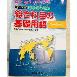 テ-マ別日本留学試験総合科目の基礎用語ベ-シック 書いて、読んで、使って、覚える(地図/旅行ガイド)