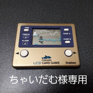 ちゃいだむ様専用  鬼レア 学研ゲームウォッチ フィッシング (携帯用ゲーム機本体)