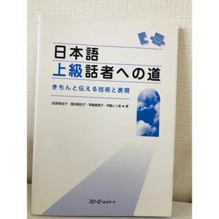 日本語上級話者への道 きちんと伝える技術と表現(語学/参考書)