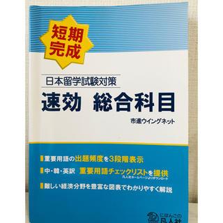 日本留学試験対策速効総合科目 短期完成(語学/参考書)