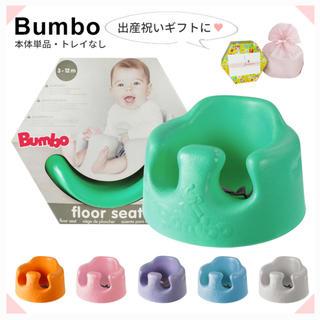 バンボ(Bumbo)のバンボ 新品未使用(その他)