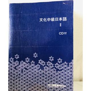 文化中級日本語Ⅱ(語学/参考書)