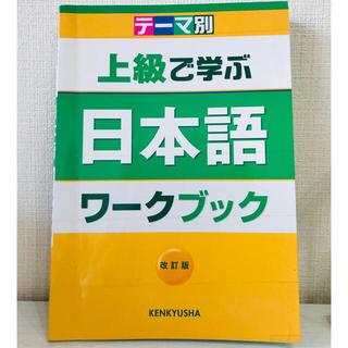 上級で学ぶ日本語ワ-クブック 改訂版(語学/参考書)