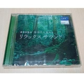 ディーエイチシー(DHC)のDHC リラックスサウンド 【未開封新品】(ヒーリング/ニューエイジ)