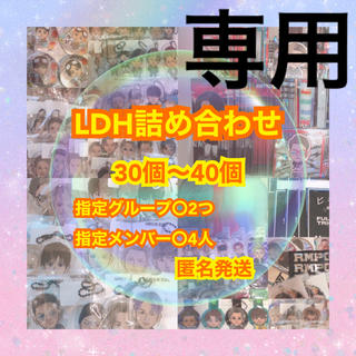 エグザイル トライブ(EXILE TRIBE)のLDH詰め合わせ(セット/コーデ)