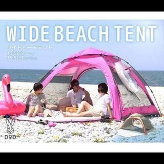 ドッペルギャンガー(DOPPELGANGER)のDOD ワイドビーチ テント ♡ ピンク 新品(テント/タープ)