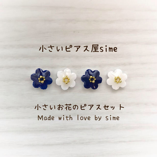 ❁小さいお花のピアスセット❁紺色/白色(ピアス)