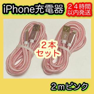アイフォーン(iPhone)の[2m*ピンク×2本]Lightningケーブル*iPhone.iPad充電器(バッテリー/充電器)