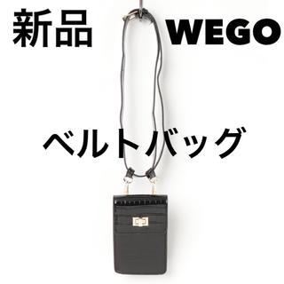 ウィゴー(WEGO)の新品 WEGO ウエストショルダーバッグ ベルト ミニバッグ ウィゴー(ベルト)