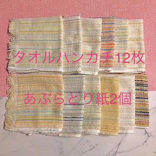 ドモホルンリンクル(ドモホルンリンクル)の☆ドモホルンリンクル☆ タオルハンカチ12枚 あぶらとり紙2個(ハンカチ)