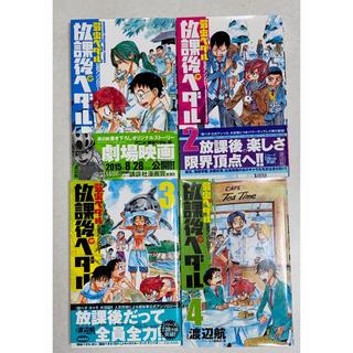 アキタショテン(秋田書店)の放課後ペダル 1~4巻(少年漫画)