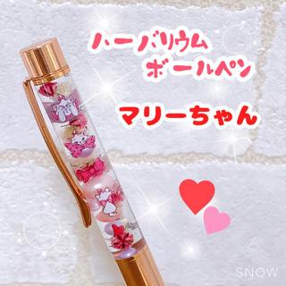 ディズニー(Disney)の《マリーちゃん》ハーバリウムボールペン♡送料無料!(その他)