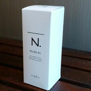 ナプラ(NAPUR)のN.ポリッシュオイル  30(ヘアケア)