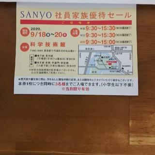 サンヨー(SANYO)のSANYO サンヨー ファミリーセール 社員家族優待セール(ショッピング)