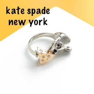 ケイトスペードニューヨーク(kate spade new york)の【新品¨̮♡︎】ケイトスペード ネズミ&チーズ リング(リング(指輪))