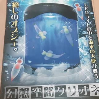 幻想空間クリオネ ゲームセンター プライズ(彫刻/オブジェ)