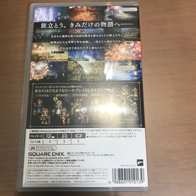 任天堂(ニンテンドウ)のOCTOPATH TRAVELER(オクトパストラベラー) Switch 中古 エンタメ/ホビーのゲームソフト/ゲーム機本体(家庭用ゲームソフト)の商品写真