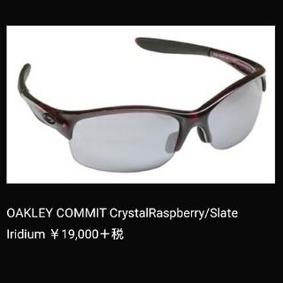 オークリー(Oakley)のオークリー サングラス コミット 登山 ランニング ゴルフ 釣り(サングラス/メガネ)