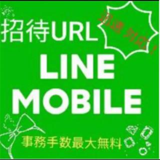ラインモバイル招待URL  LINEモバイル(その他)