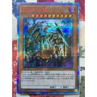 コナミ(KONAMI)の遊戯王 万物創世龍 日版(シングルカード)