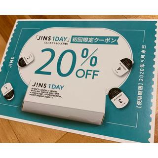 JINS - ¥0可能 jins 1dayコンタクトレンズ 割引クーポン