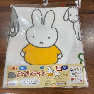 ニシカワ(西川)のミッフィー   ベビータオルケット ブランケット 毛布 タオル(おくるみ/ブランケット)