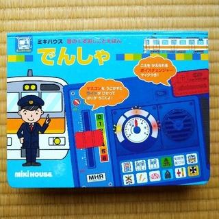 ミキハウス(mikihouse)の電車 ミキハウス 音の出る絵本 でんしゃ 音としかけのえほん(知育玩具)