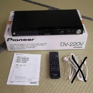 パイオニア(Pioneer)のパイオニア Pioneer DVDプレーヤー DV-220V(DVDプレーヤー)