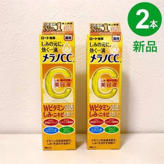 ロートセイヤク(ロート製薬)の新品 ロート 製薬 メラノ CC 薬用 美容液 20ml 美白 2本(美容液)